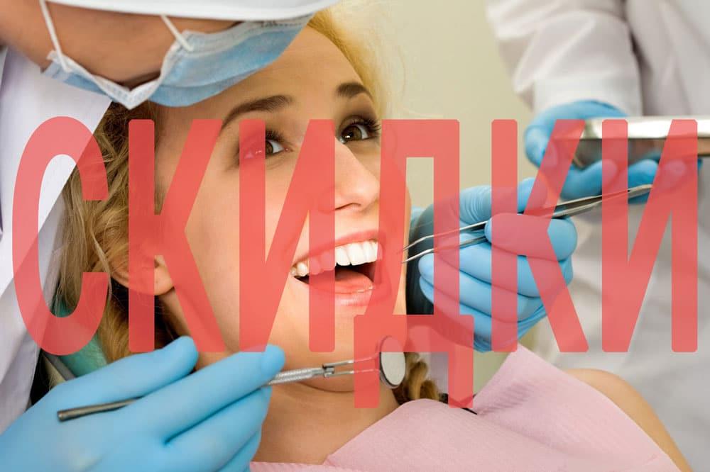 Скидки на услуги стоматолога
