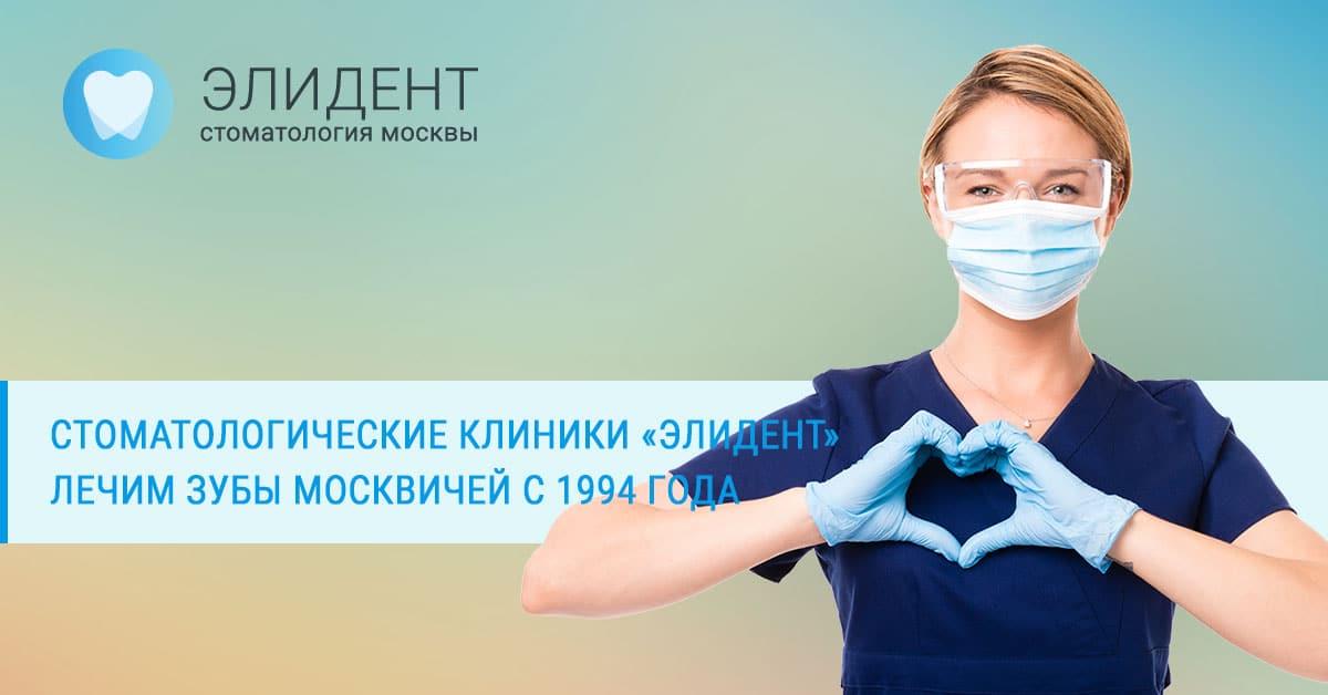 (c) Elident.ru