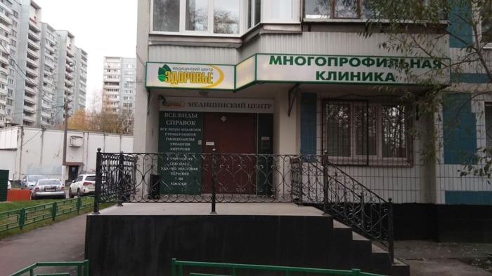стоматология метро аннино