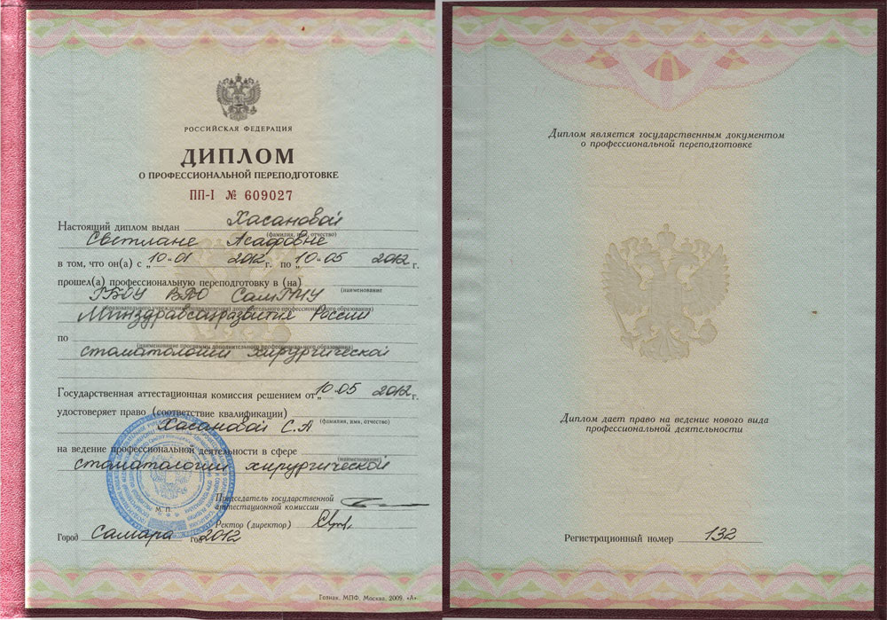 Диплом о присвоении квалификации врача стоматолога хирурга