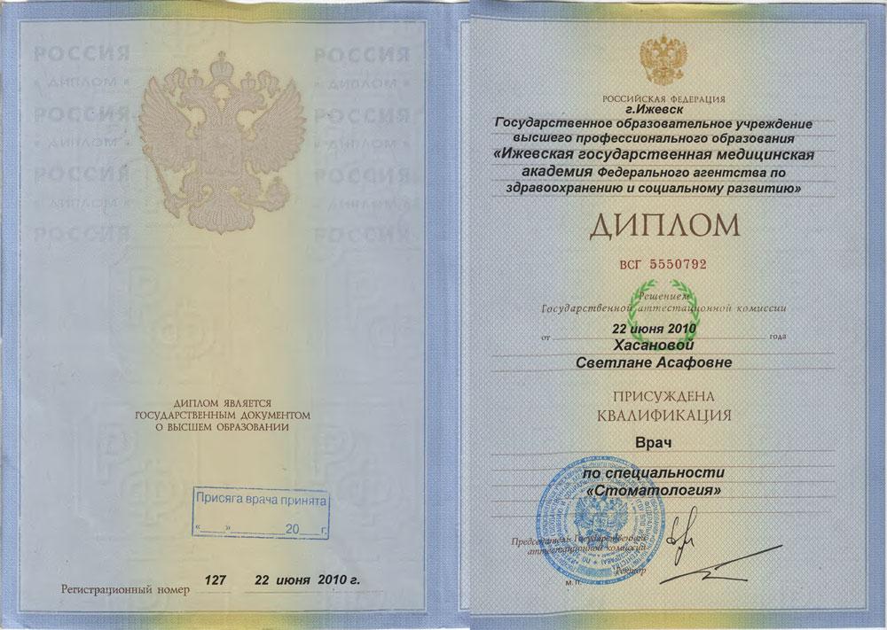 Диплом о присвоении квалификации врача