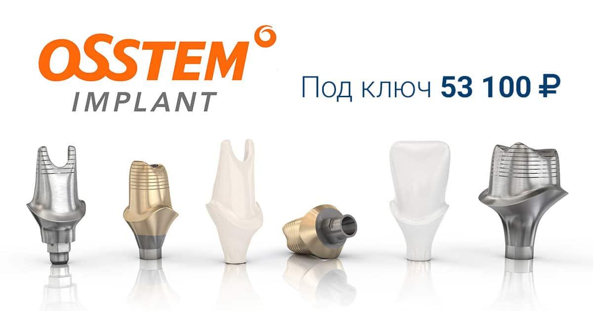 Корейские импланты Osstem под ключ