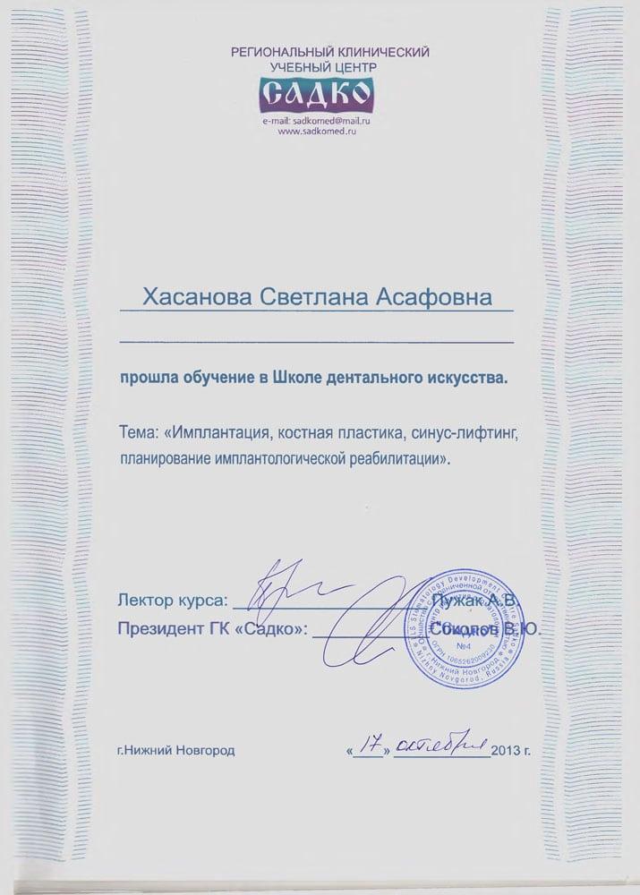 """Сертификат о повышении квалификации по специальности """"стоматология имплантология"""""""