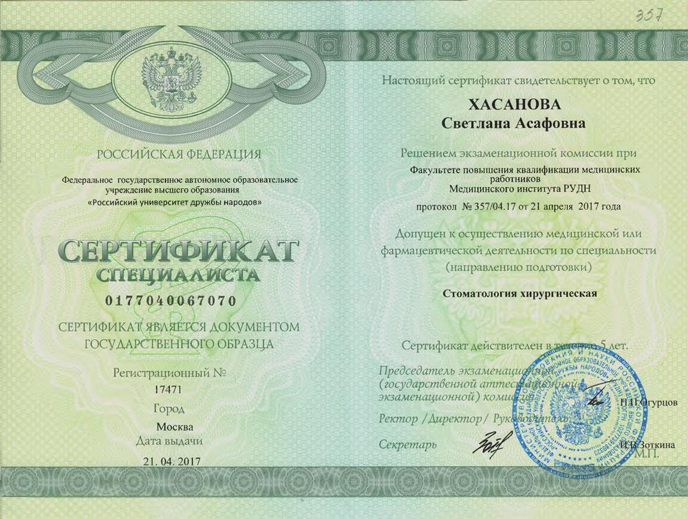 Сертификат о присвоении специальности «Стоматология хирургическая»